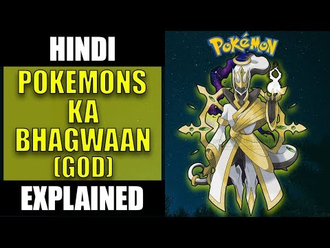 Xxx Mp4 Pokemons Ka Bhagwaan God Explained Pokemon In Hindi 2018 3gp Sex