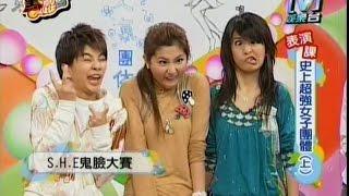 【S.H.E】我愛黑澀會 [ Selina 任家萱, Hebe 田馥甄, Ella 陳嘉樺 ] (2006-01-16)