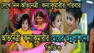 জনপ্রিয় অভিনেত্রী কন্যাকুমারীর মেয়ের অন্নপ্রাশনের ভিডিও।Actress Kanyakumari Mukherjee Daughter