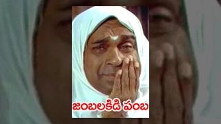 Jambalakidi Pamba Full Length Telugu Comedy Movie | Naresh, Aamani, Brahmanandam, Kota