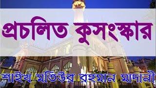 Bangla Waz~প্রচলিত কুসংস্কার~By Sheikh Motiur Rahman Madani