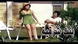بنت شرقية : فيلم للكبار من بطولة غادة الشمعة و اغراء