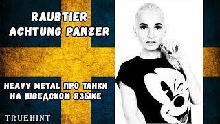 Heavy metal про танки на Шведском языке, разбираем песню Raubtier - Achtung panzer