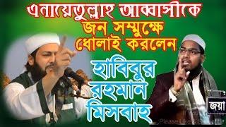 এনায়েত উল্লাহ আব্বাসীকে জনতার সামনে সাইজ করলেন- হাবিবুর রহমান মিসবাহ | Maulana Habibur Rahman Misbah