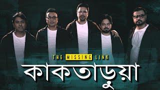 KAKTARUA - The Missing Link