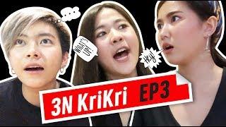 3N KriKri : EP.3 เมื่ออยากเก่งภาษาอังกฤษ Speak English กันดีกว่า !
