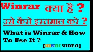 What is Winrar How To use And Download it [Hindi Video]