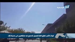 قوات الأمن الإيرانية تطلق الغاز المسيل للدموع ضد المتظاهرين في آراك