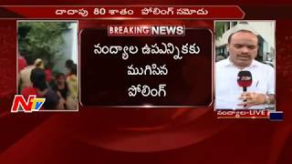 Nandyal Bypoll Ended || Battle of Prestige for TDP and YCP || NTV