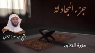 سورة التغابن للشيخ عبدالعزيز بن صالح الزهراني من ليالي رمضان 1436هـ