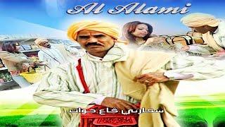 AL ALAMI ( ALBUM COMPLET ) Chkarti ga3 khwat  | Maroc,chaabi,nayda,hayha, jara,alwa,شعبي مغربي