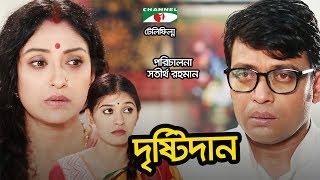 DristiDan | দৃষ্টিদান | Bangla Telefilm | Anisur Rahman Milon | Chanda | Channeli Tv