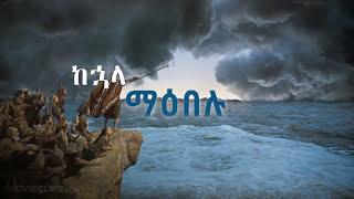 Mekdes Asefa New Amharic Mezmur 2016