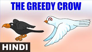 The Greedy Crow | Jataka Tales for Kids | Hindi Stories for Kids | Short Stories