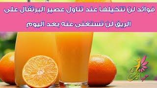 فوائد لن تتخيلها عند تناول عصير البرتقال على الريق لن تستغنى عنه بعد اليوم