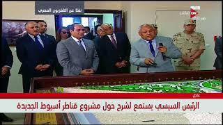 """الرئيس السيسي يستمع لشرح حول مشروع """"قناطر أسيوط الجديدة"""""""
