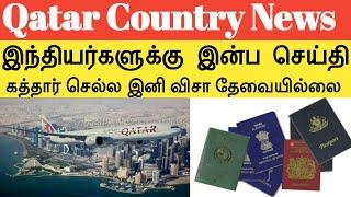 Qatar offers visa-free entry to citizens of 80 countries Qatar News Tamil கத்தார் Free Visa