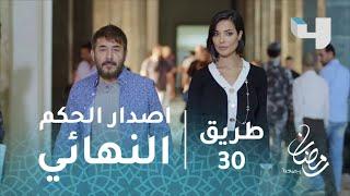 مسلسل طريق - حلقة 30 - إصدار الحكم النهائي بقضية جابر