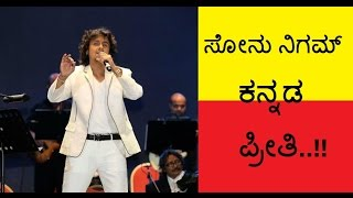 Sonu Nigam's Love and Respect Towards Kannada   Must Watch  