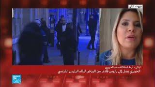 اللبنانيون يتمنون عودة الحريري إلى بيروت للمشاركة بعيد الاستقلال