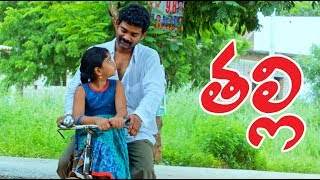 Thalli - Heart Touching Telugu Short Film 2018 || Make My Film