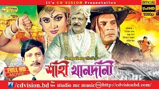 Shahi Khandan (2016) | Bangla Movie | Sohel | Onju | Eliash | Probir Mithro | CD Vision