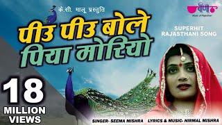 Piyu Piyu Bole Piya Moriya | Most Rajasthani Romantic Songs 2018