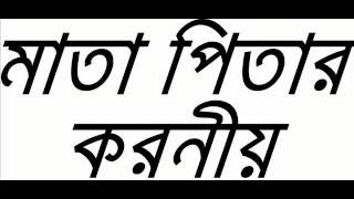 BANGLA WAZ Ma Babar koroneo By Sheikh Motiur Rahman Madani   YouTube