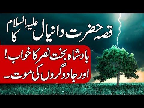 Story of Prophet Daniel  Dream of Nebuchadnezzar in Urdu & Hindi