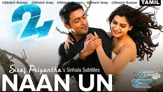 Naan Un - 24 The Movie - Full Video Song with Sinhala Subtitles
