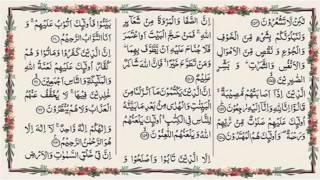 سورة الفاتحة وسورة البقرة كاملة بصوت القارئ سعد الغامدي - Surah Al-Fatiha & Al-Baqara