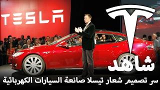 سر تصميم شعار شركة تيسلا صانعة السيارات الكهربائية Tesla
