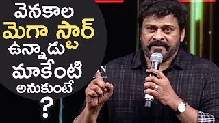 Mega Star Chiranjeevi Superb Words To Young Heroes In Mega Family | TFPC