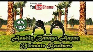 Aashiq banaya aapne | Ultimate Brothers | Kuch Bhi