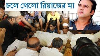 মা হারালেন জনপ্রিয় চিত্র নায়ক রিয়াজ এবং কাঁদতে কাঁদতে যা বললেন | Riaz | Bangla Movie 2016