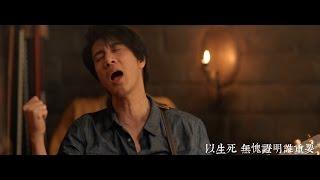 王力宏 Wang Leehom : 電影《長城》片尾曲《緣分一道橋》MV