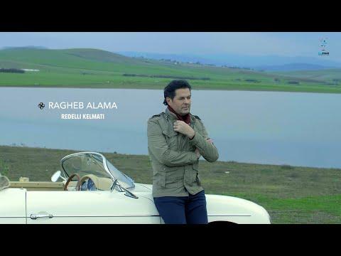 Ragheb Alama Redelli Kelmati Official Music Video راغب علامة ردلي كلماتي