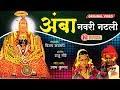अंबाबाई नवरी नटली - Ambabai Navri Natali - Devi Marathi Songs