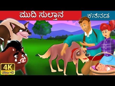 Xxx Mp4 ಮುದಿ ಸುಲ್ತಾನ Old Sultan In Kannada Kannada Stories Fairy Tales In Kannada Kannada Fairy Tales 3gp Sex