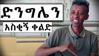 Ethiopia:ጅንኑ ክፍል 10 አስቂኝ ቀልድ - Jininu Part 10 New Ethiopian Comedy 2019
