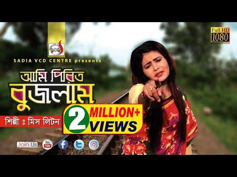 Xxx Mp4 আমি পীরিতি বুজিলাম । Ami Piriti Bujilam Miss Liton Music Video 2018 Eid Special 2018 Sadia 3gp Sex