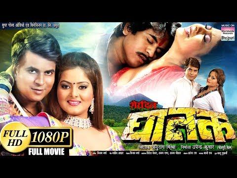 Xxx Mp4 Sherdil GHATAK BHOJPURI FULL HD MOVIE 2018 Anjana Singh Vijay Verma 3gp Sex