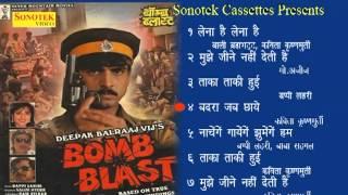 Bomb Blast    बम बलास्ट    Hindi Movies 1993    Audio Juke Box