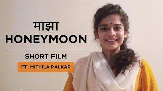 Majha Honeymoon | Short Film | Mithila Palkar