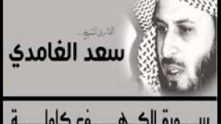 سورة الكهف كاملة للشيخ سعد الغامدي