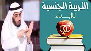 يجب تقرير التربية الجنسية الإسلامية في مناهج التدريس العربية :: د.محمد العوضي و د. وليد فتحي