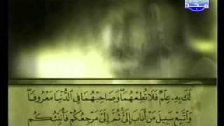سورة لقمان كاملة الشيخ علي الحذيفي