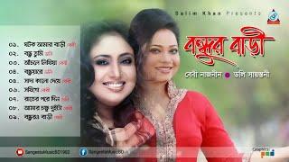 Baby Naznin, Doly Sayontoni - Bondhur Bari | বন্ধুর বাড়ী | Full Audio Album | Sangeeta