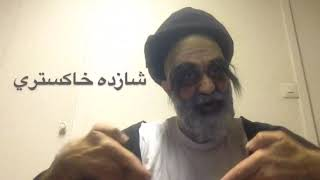 دابسمش آخوندي خميني دروغگو dubsmash akhoondi khomeini drooghgoo