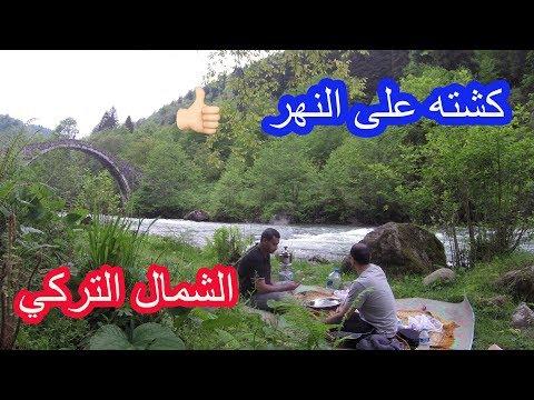الشمال التركي | كبسه على النهر